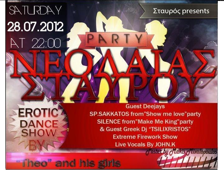 PARTY ΝΕΟΛΑΙΑΣ ΣΤΑΥΡΟ 2012