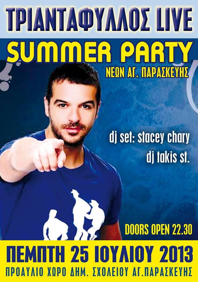 summer party ag.paraskevhs 2014 – 2013 audio-m.gr