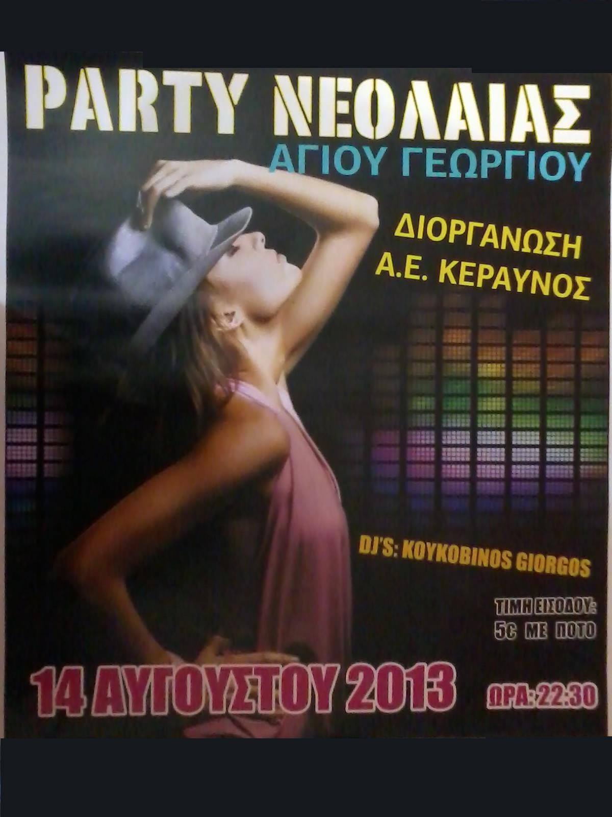 summer party ag.georgios 2013  audio-m