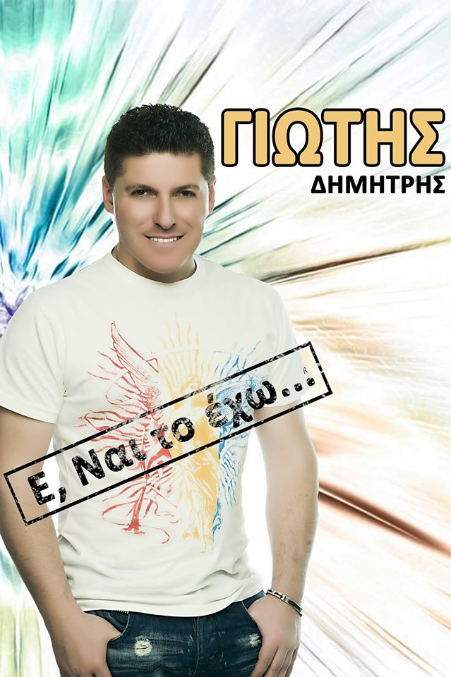 sammer party ΑΝΘΗΛΗΣ 2015 audio-m