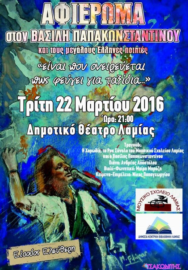 Βασίλης Παπακωνσταντίνου Λαμια 2016