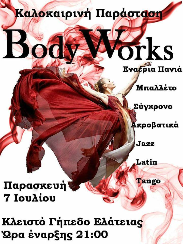Body Works (ΕΛΑΤΕΙΑ) 2017 audio-m.gr