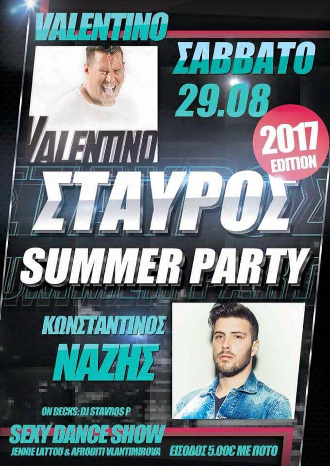 SUMMER PARTY ΣΤΑΥΡΟΣ 2017 audio-m.gr