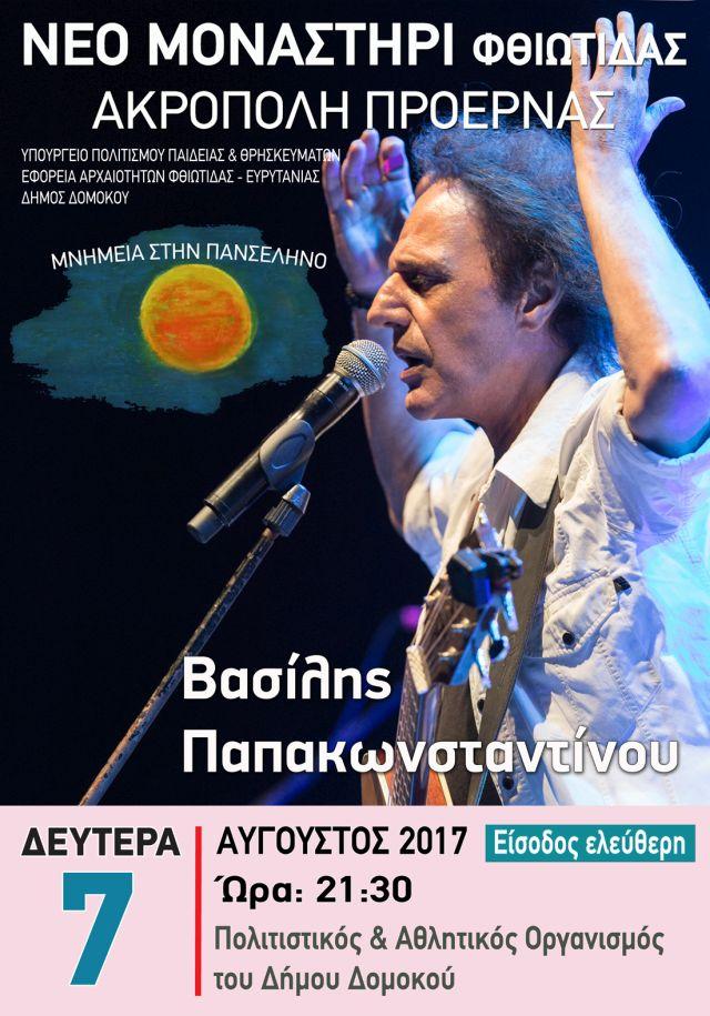 Παπακωνσταντίνου 2017 audio-m.gr