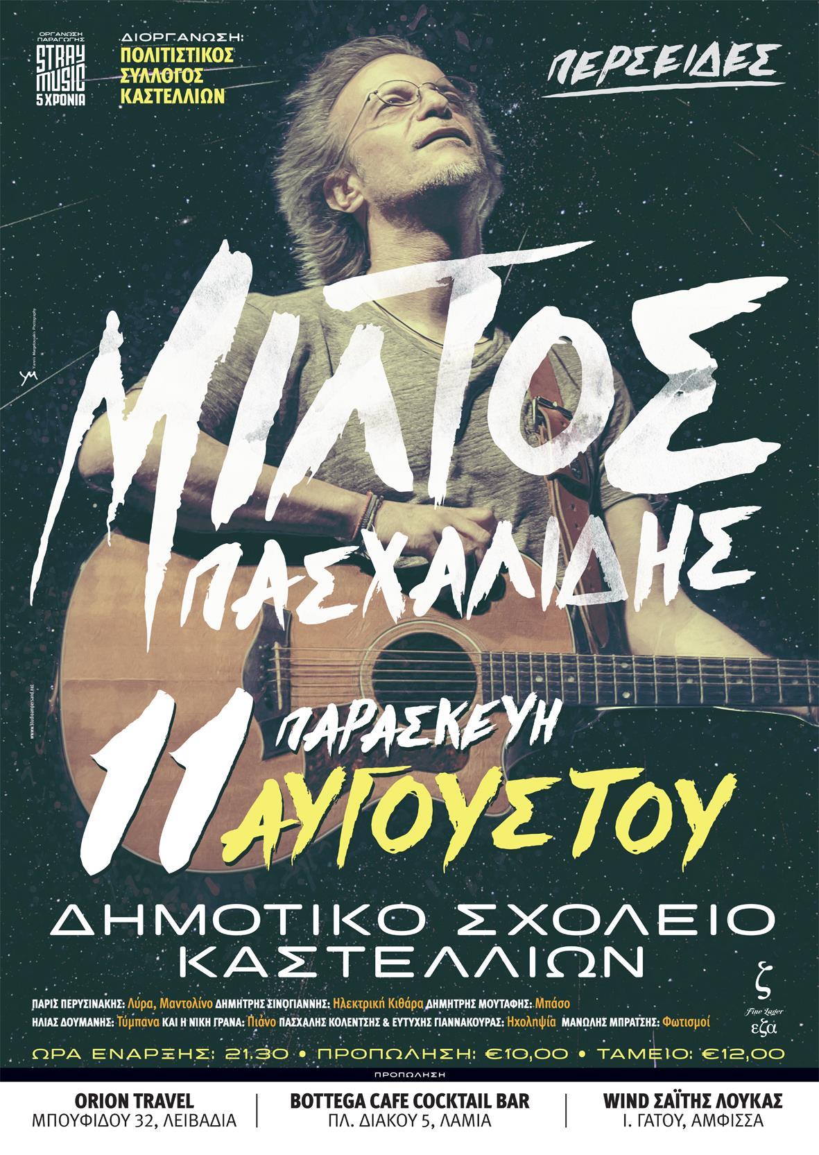 ΠΑΣΧΑΛΙΔΗΣ 2017 audio-m.gr
