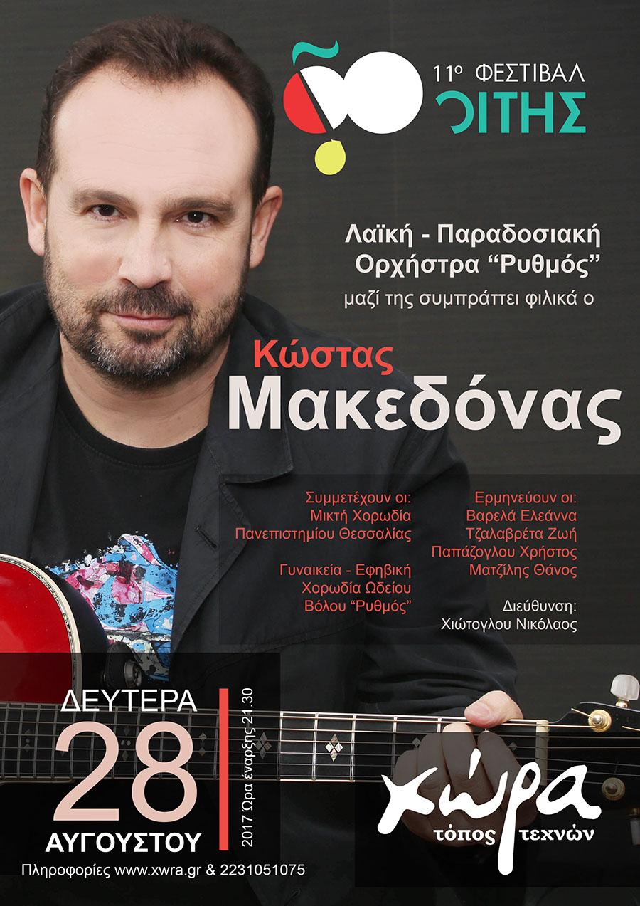 ΜΑΚΕΔΟΝΑΣ 2017 audio-m.gr