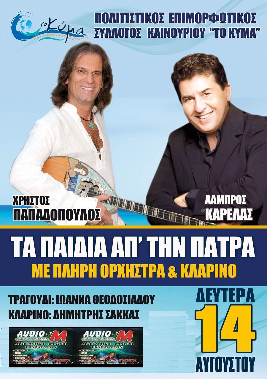 ΤΑ ΠΑΙΔΙΑ ΤΗΣ ΠΑΤΡΑΣ 2017 audio-m.gr