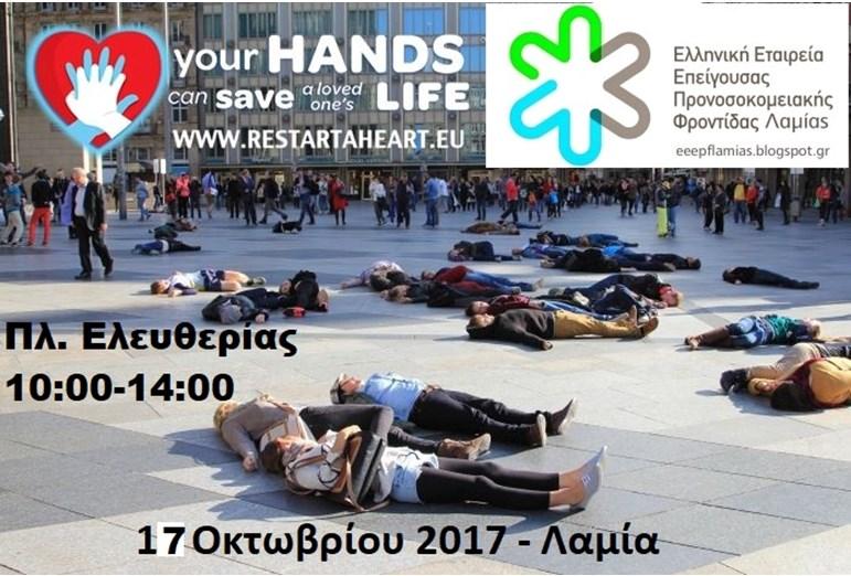 your HANDS 17/10/2017 audio-m.gr