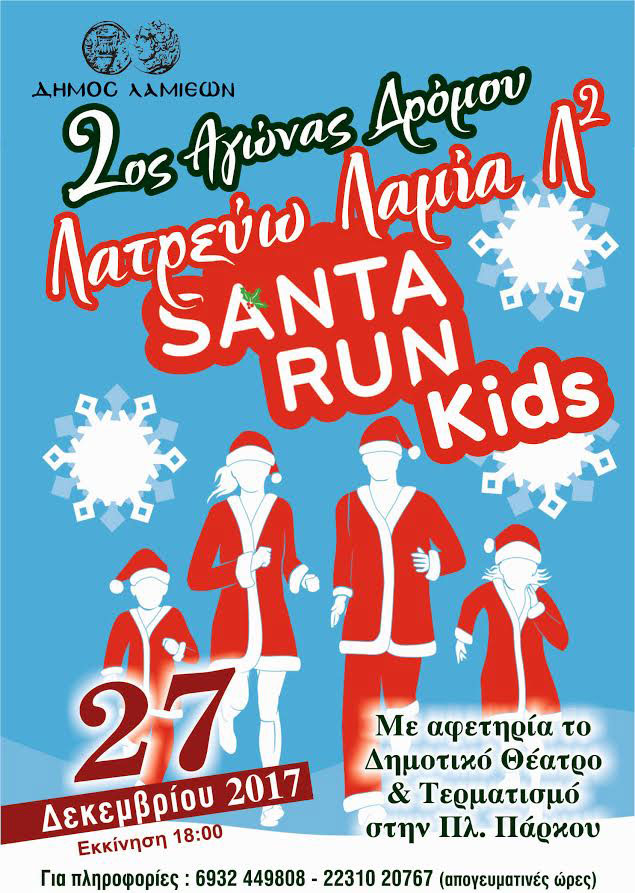 SANTA RUN Kids audio-m.gr