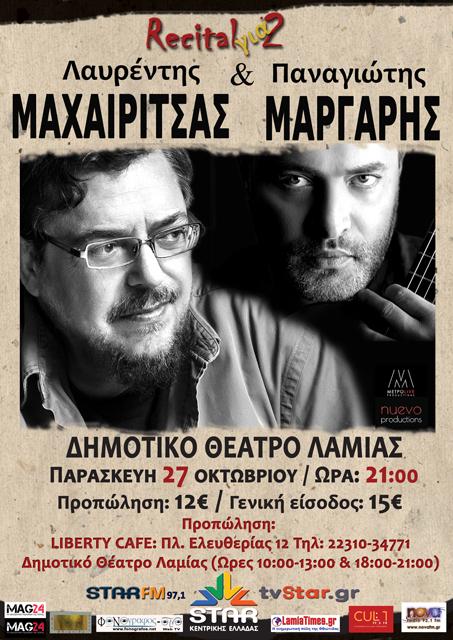 Μαχαιρίτσας & Μάργαρης – Ο Άμλετ της Σελήνης 27/10/2017 audio-m.gr