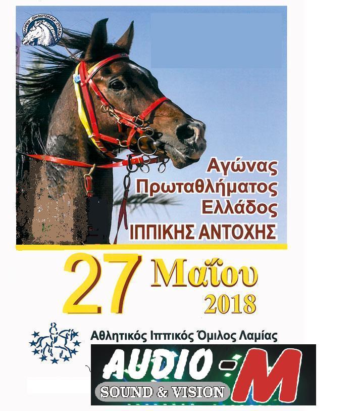 ΙΠΠΙΚΟΣ ΟΜΙΛΟΣ 2018 audio-m.gr