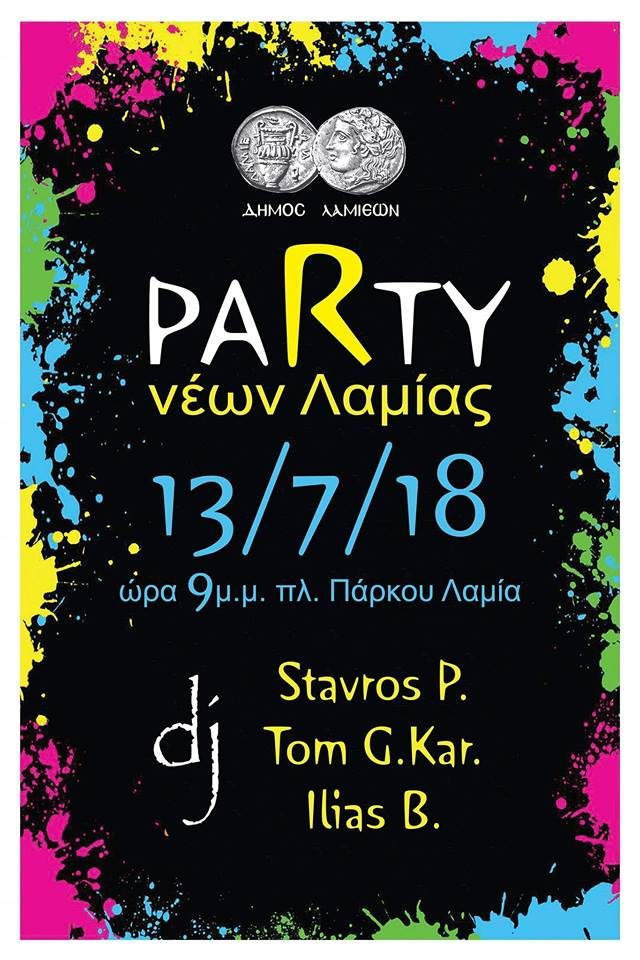 PARTY NEVN LAMIAS audio-m.gr