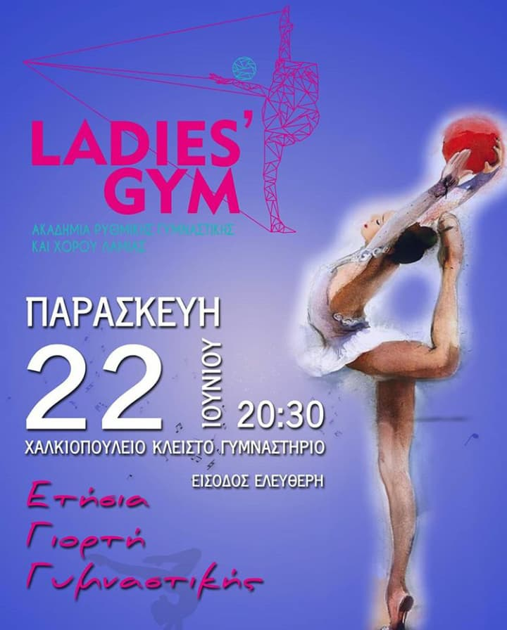 LADIES  GYM   22-06-2018 audio-m.gr