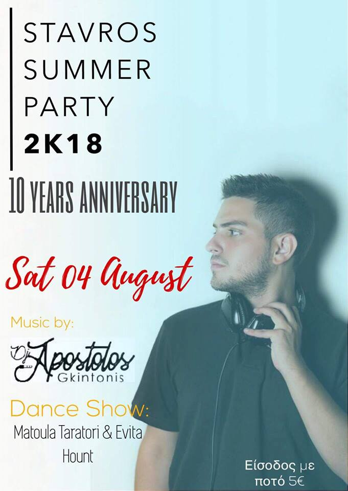 STAVROS SUMMER PARTY 2018 audio-m.gr