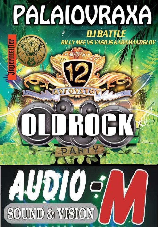 OLDEROCK  ΠΑΛΑΙΟΒΡΑΧΑ  audio-m.gr