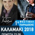 1 ΦΕΣΤΙΒΑΛ ΠΑΡΑΔΟΣΗΣ ΚΑΛΑΜΑΚΙ 2018 audio-m.gr