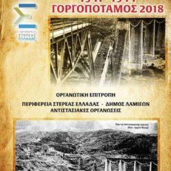 ΓΟΡΓΟΠΟΤΑΜΟΣ 25-11-2018 audio-m.gr