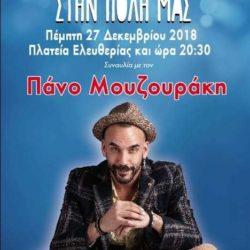 Πάνο Μουζουράκης audio-m.gr