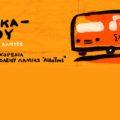ΠΟΡΤΟΚΑΛΟΓΛΟΥ ΝΙΚΟΣ 2019 ΛΑΜΙΑ audio-m.gr