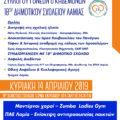 Φεστιβάλ Εκδηλώσεων Συλλόγου Γονέων & Κηδεμόνων 18ου Δημοτικού Σχολείου audio-m.gr