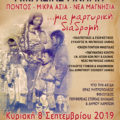 Ιωνικά 2019 στη Νέα Μαγνησία Λαμίας audio-m.gr
